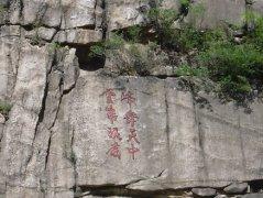 野三坡龙门天关景区传说--王母娘娘立儿石投石问